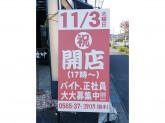 元祖大衆ホルモン焼肉・肉まる本店
