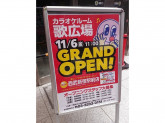 カラオケルーム歌広場 西武新宿駅前店
