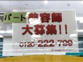美容室ママファミリー 香芝逢坂店