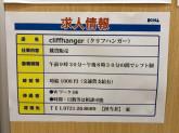 クリフハンガー富田林店