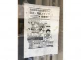 産経新聞上新庄専売所