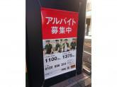 吉野家 新宿一丁目店