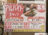 文殊 志村三丁目駅店