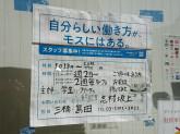 モスバーガー 志村坂上店