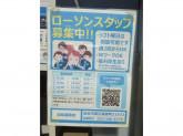 ローソン 浜松篠原店