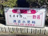 渡辺小児科