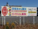 名鉄観光バス(株) 春日井支店