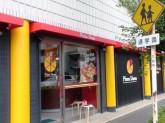 ピザダーノ 三鷹店