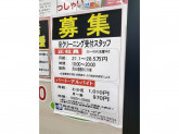 ソフト・ピア アオキスーパー朝宮店