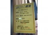 クリーニングショップ三和西焼津店