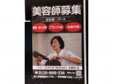 ヘアースタジオIWASAKI(イワサキ)生野西店