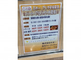 日本一 アピタ安城南店