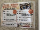 BANKAN(バンカン) 赤池店