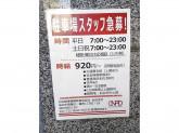 日本駐車場開発株式会社(三丸ビル駐車場)