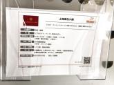 上海湯包小館 プライムツリー赤池店