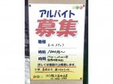 元祖343鮨(さしみずし) 本店