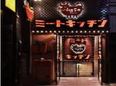 ミートキッチンlog50 新宿三丁目店