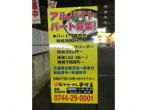博多長浜らーめん 夢街道(ゆめかいどう) 橿原神宮前店