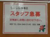 シャレル 焼津店