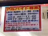 薬 マツモトキヨシ 橿原神宮前駅店