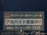 モスバーガー 豊川インター店