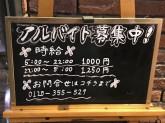 すき家 北名古屋弥勒寺店