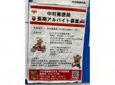 中村郵便局