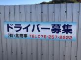 (有)北商事 金沢支店