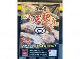 赤豚屋(チョッテジヤ) 名駅西口店