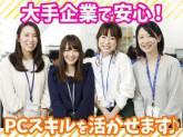 佐川急便株式会社 大井川営業所(CS)