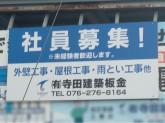 (有)寺田建築板金
