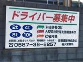 信善運輸(株) 稲沢営業所