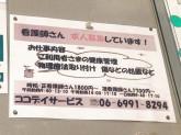 ココの訪問介護/デイサービス