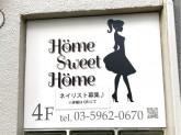 ホーム スイート ホーム(Home Sweet Home)