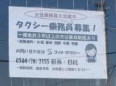スイトタクシー 羽島営業所