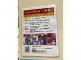 BLESS(ブレス) イオンモール浜松志都呂店