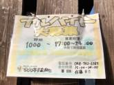 ぢどり亭 武蔵浦和店