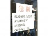 大阪労働衛生センター第一病院
