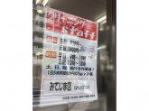 ホワイト急便 御幣島店