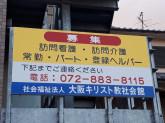大阪キリスト教社会館診療所