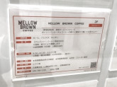 MELLOW BROWN COFFEE さいたま新都心店