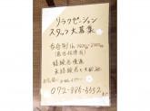 こりとるPLUS 大和田駅前店