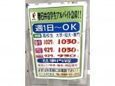 フィール 春日井店
