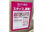 ザ・ダイソー 東京国分寺北町店