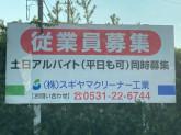 (株)スギヤマクリーナー工業