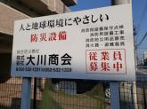 (株)大川商会