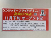 ケンタッキーフライドチキン 高崎OPA店