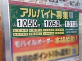 松屋 高田馬場2丁目店