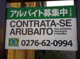 レストラン ブラジル RESTAURANTE BRASIL