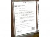 MEDOC(メドック) けやきウォーク前橋店